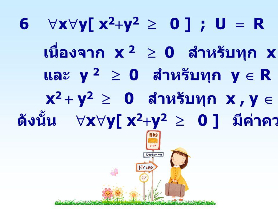 6 xy[ x2y2  0 ] ; U  R เนื่องจาก x 2  0 สำหรับทุก x  R. และ y 2  0 สำหรับทุก y  R.